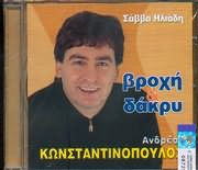 CD image for ANDREAS KONSTANTINOPOULOS - SAVVAS ILIADIS / VROHI KAI DAKRY KLARINO BEKOS