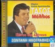 CD image TASOS MALLIOS / GLENTIA STO DREPANO ZONTANA KLARINO ARISTOPOULOS