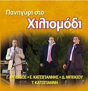 PANIGYRI STO HILIOMODI / <br>GIORGOS BEKIOS - TZ.KATSIGIANNI - G. KATSIGIANNIS (KLARINO: K. ARISTOPOULOS)