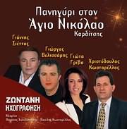 PANIGYRI STON AGIO NIKOLAO KARDITSAS / G. SIETTOS - GIORGOS VELISSARIS - GIORA GRIVA - HR. KOSTARELLOS