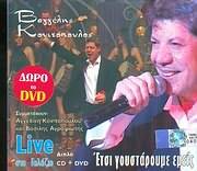 VAGGELIS KONITOPOULOS / <br>LIVE STO GALAZIO - ETSI GOUSTAROUME EMEIS (AGGELIKI - AGRAFIOTIS) (2 CD + DVD)