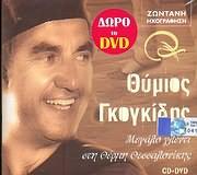 THYMIOS GKOGKIDIS / <br>MEGALO GLENTI STI THERMI THESSALONIKIS - (CD + DVD)