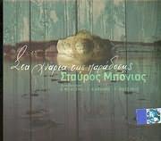 STAYROS BONIAS / <br>STA HNARIA TIS PARADOSIS - SYNODEYOUN: V.ABATZIS - G.KAPSALIS - G.KOTSINIS (4CD)