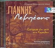 CD image GIANNIS LEBESIS / XIMEROSE KAI PALI STO KARAVANI - ZONTANA STO REBETIKO STEKI TIS KYPSELIS - (2CD)
