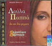 CD image for LOULA PAPPA / DEN SOU LEO PSEMMATA - (KLARINO: KOSTAS BAOS)