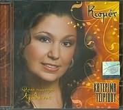 CD Image for KATERINA TSIRIDOU / KISMET