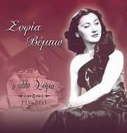 CD image for ΣΟΦΙΑ ΒΕΜΠΟ / Η ΑΛΛΗ ΣΟΦΙΑ 1935 - 1953