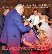 CD image ANTONIS KYRITSIS - PETRO LOUKAS HALKIAS / TO GLENTI STO GAMO - ZONTANI IHOGRAFISI (2CD)