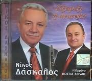 NIKOS DASKALOS / <br>EXEFEXE I ANATOLI - (KLARINO: KOSTAS VERDIS)