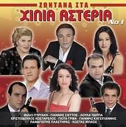 CD image ΖΩΝΤΑΝΑ ΣΤΑ ΧΙΛΙΑ ΑΣΤΕΡΙΑ ΝΟ.1 - (ΔΙΑΦΟΡΟΙ - VARIOUS)