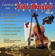 CD image ΖΩΝΤΑΝΑ ΣΤΑ ΧΙΛΙΑ ΑΣΤΕΡΙΑ ΝΟ.2 - (ΔΙΑΦΟΡΟΙ - VARIOUS)