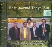 CD image POLYFONIKA TRAGOUDIA TIS IPEIROU / KOSTAS PAILAS, NIKI PAPAGEORGIOU, MIHALIS PANOS, TASOS TZOUVAROS