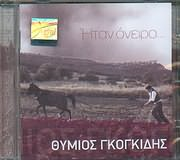 THYMIOS GKOGKIDIS / <br>ITAN ONEIRO