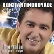 CD image ANDREAS KONSTANTINOPOULOS / STA GENETHLIA SOU