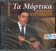 CD image for ΝΙΚΟΛΑΣ ΚΥΡΙΑΚΙΔΗΣ / ΤΑ ΜΟΡΤΙΚΑ
