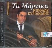 CD image ΝΙΚΟΛΑΣ ΚΥΡΙΑΚΙΔΗΣ / ΤΑ ΜΟΡΤΙΚΑ