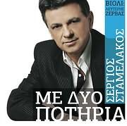 CD image STERGIOS STAMELAKOS / ME DYO POTIRIA