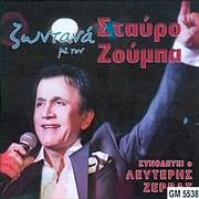 CD image STAYROS ZOUBAS / ZONTANA ME TON STAYRO ZOUBA