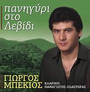 CD image ΓΙΩΡΓΟΣ ΜΠΕΚΙΟΣ / ΠΑΝΗΓΥΡΟ ΣΤΟ ΛΕΒΙΔΙ