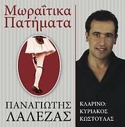 CD image ΠΑΝΑΓΙΩΤΗΣ ΛΑΛΕΖΑΣ / ΜΩΡΑΙΤΙΚΑ ΠΑΤΗΜΑΤΑ