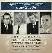 CD image SARAKATSANIKO PANIGYRI STIN XANTHI / KOSTAS NAKAS - GIANNIS GKOVARIS - STAYROS TSALAGKAS - G. TSIATSIOS