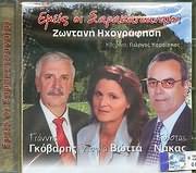 CD image GIANNIS GKOVARIS - SOFIA VOTTA - KOSTAS NAKAS / EMEIS OI SARAKATSANAIOI