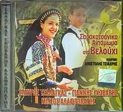 STAYROS TSALAGKAS - GIANNIS GKOVARIS - MILTOS ALAFROPATIS / SARAKATSANIKO ANTAMOMA STO VELOUHI