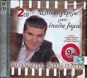 CD image ΓΙΑΝΝΗΣ ΚΑΨΑΛΗΣ / ΣΕΛΙΔΑ ΓΥΡΙΖΩ ΓΙΑΤΙ ΕΠΑΘΑ ΖΗΜΙΑ (2CD)