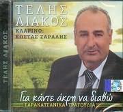 TELIS LIAKOS / <br>SARAKATSANIKA TRAGOUDIA - GIA KANTE AKRI NA DIAVO (KLARINO: ZARALIS KOSTAS)