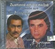 THANASIS VARSAMAS / <br>ZONTANA AP TA PALIA - SPERHIADA 1976 (GIANNIS VASILOPOULOS)