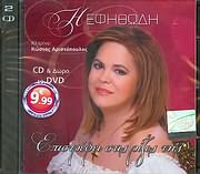 EFI THODI / <br>EPISTROFI STIS RIZES TIS (CD + DVD)