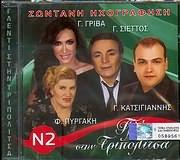 CD image GIOTA GRIVA - GIANNIS SIETTOS - G. KATSIGIANNIS - FYLIO PYRGAKI / GLENTI STIN TRIPOLITSA N.2 - ZONTANO
