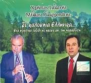 CD image for ΧΡΗΣΤΟΣ ΓΑΛΑΝΗΣ - ΜΙΛΤΟΣ ΑΛΑΦΡΟΠΑΤΗΣ / ΣΕ ΚΑΛΟΥΠΙΑ ΕΛΛΗΝΙΚΑ