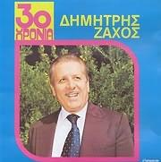 CD image for ΔΗΜΗΤΡΗΣ ΖΑΧΟΣ / 30 ΧΡΟΝΙΑ