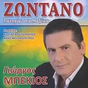 CD image GIORGOS BEKIOS / PANIGYRI STA MAZEIKA (ZONTANO) (2CD)