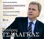 STAYROS TSALAGKAS / <br>SARAKATSANEIKO SERGIANI (2CD)