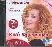 ΚΙΚΗ ΦΡΑΓΚΟΥΛΗ / <br>ΤΑ ΣΑΡΩΣΕ ΟΛΑ - LIVE 2013 (2CD)