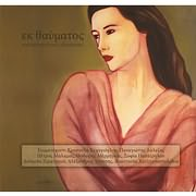 CD image KONSTANTINOS PLOUSIOS / EK THAYMATOS