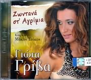 CD image ΓΙΩΤΑ ΓΡΙΒΑ / ΖΩΝΤΑΝΑ ΣΤΑ ΑΓΡΙΜΙΑ