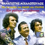 CD image for ΠΑΝΑΓΙΩΤΗΣ ΜΙΧΑΛΟΠΟΥΛΟΣ / ΣΤΟ ΦΑΛΗΡΟ ΠΟΥ ΠΛΕΝΕΣΑΙ