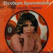 CD image ELEYTHERIA HRISTOPOULOU / TO MEGALO S AGAPO