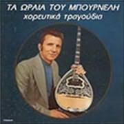 CD image for ΛΕΟΝΑΡΔΟΣ ΜΠΟΥΡΝΕΛΗΣ / ΤΑ ΩΡΑΙΑ ΤΟΥ ΜΠΟΥΡΝΕΛΗ