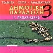CD image for ΓΙΩΡΓΟΣ ΠΑΠΑΣΙΔΕΡΗΣ / ΔΗΜΟΤΙΚΗ ΠΑΡΑΔΟΣΗ ΝΟ.3