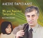 CD image for ΑΛΕΞΗΣ ΠΑΡΙΣΙΑΔΗΣ / ΜΕ ΜΙΑ ΑΓΚΑΛΙΑ ΤΡΑΓΟΥΔΙΑ (ΒΑΛΣΑΜΗ ΜΗΛΙΝΗ)
