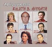 CD image KOSTIS ARMATAS / AFIEROMA STON KOSTI V. ARMATA