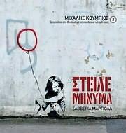LP image SAVVERIA MARGIOLA / STEILE MINYMA (7INCH SINGLE) (VINYL)