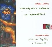 CD image ANTONIS APERGIS / PROTOGONOS PALEYEI ME KROKODEILO