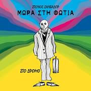 MORA STI FOTIA / <br>STO DROMO (COLORED LP) (VINYL)