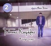 GIANNIS KAPSALIS / <br>M EFAGE I MIKRI - (KLARINO: MAKIS TSIKOS) (2CD)