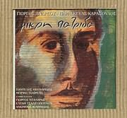 LP image PARASKEYAS KARASOULOS - GIORGOS ANDREOU / MIKRI PATRIDA (TRAGOUDI: P. THEOHARIDIS, M. TSAIRELI) (VINYL)